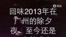 回味3013年在广州的除夕夜、至今还是那么的难忘!(来自拍客手机客户端 下载地址:http://video.sina.com.cn/app/sinapaike.html)