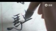 朱春华书法千字文和全篇兰亭序及褚体等(来自拍客手机客户端 下载地址:http://video.sina.com.cn/app/sinapaike.html)