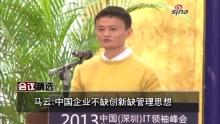 新浪科技讯 3月31日,阿里巴巴董事局主席兼CEO马云在2013深圳IT峰会演讲,他认为目前中国的企业并不缺创新,而是缺乏管理思想。    以下为演讲实录全文:    年纪大的人容易记性不好,吴鹰又把我的年龄往上涨了,但是退休的事是真的。我想了9年,计划了6年,实施了3年。我跟自己讲我们到这个世界上不是来工作的,我们是来享受人生的,我们是来做人不是做事。如果一辈子都做事的话,忘了做人,将来一定会后悔。所以我觉得48岁以前我的工作是我的生活,48岁以后我希望我的生活是我的工作。    不管事业多成功、多伟大、多了不起,记住我们到这个世界就是享受经历这个人生的体验。忙着做事一定会后悔。我不希望自己70、80岁还在公司开早会,我的同事很生气,又不好意思说。昨天晚上到的比较晚,晚上跟大家聊的特别开,回想当年往事,14年中国互联网发展,我们经历了很多有意思的事情,回顾自己犯过的错误,见过无数奇葩类的人,但是这是最美好的经历,人生就是这样。    我回去后又睡不着,我想14年给了我那么多有意思的经验,15年以后又有什么样的东西可以让我们这帮人再一起吹牛、聊天。如果今天不设计好的话,15年以后一定会很倒霉。我们这批人昨天晚上聊,我们这些人都是对梦想的追逐,都有很好的梦,对梦想的坚持和执着。但是中国的梦,我认为13亿人应该有13亿不同的梦,所谓中国梦不是把全中国统一一个梦,因为13亿人不同梦想才会有今天、明天。    我今天来不想谈IT未来的展望,一会儿留给马化腾、李彦宏年轻人谈,我比他们大几岁,男人大1岁就是1岁,千万跟年轻人比远见,不要跟年轻人比创新,我只讲一些作为我们这些年轻的人观察到、听到的一些事,今天讲讲如何把梦想变成现实,如果梦想变不成现实,就是空想、瞎想,最近讲的最多的就是空谈误国。    我不是学技术的,我对IT真不懂,我也不懂管理、不懂产品,但是我后来发现自己找到了一个地方是可以做的,就是在管理、在领导力、在怎么样把梦想变成现实上,我估计我比绝大部分IT人花的时间更多。    刚才周教授、常董事长讲了非常好的战略情况。大企业要有小作为、小企业要有大梦想。我们每个人都要去想想自己有了一些想法后,怎么把它变成现实,怎么把它变成一个真正的不是一个空想的事。大企业的小作为往往是很多事情是一个瞬间的小动作影响了你这个企业未来发展的决定,影响了整个企业甚至社会变革,我们从政治事件上,王立军这么小一件事引起了整个社会巨大变革,企业也是一样。    我相信马化腾他们的微信也是一个小小的偶然的触发形成这样,支付宝坦诚跟大家讲我们就是一个小小的想法变成了一个巨大的变革。所以我想今天的IT界、互联网界存在一个巨大问题,我们动不动都爬到屋顶上讲大产业、大行业发展、国家体制改革、国家政治改革,好像政治不改革,你干不了事。不了解行业情况,就干不了事。其实跟你一点关系都没有。世界金融危机,我有一次看到县领导讲话,世界经济发生了巨大危机、欧洲经济发生了巨大危机,所以我们县经济不好,说跟你有什么关系?    阿里巴巴走到现在为止生存下来很重要一点就是我们关心自己,如果你不关心自己、不关心自己员工、家人、朋友,不要希望他会关心所有人。我不太希望一个大公无私,一个没私的人不太可能有公。IT发展到今天我们缺技术、思想吗?不缺。今天缺的是把这些东西变成现实。我们今天很多人用着IT的技术、思想,但是管理水平和思想仍旧在上世纪。给了他一个机枪,当棍子使。所以才出现今天这个世界IT做电子商务还在杀价,还是拼价格,不是价值。    人家说马云你十年前也不是免费吗?技术十年前可以免费,你今天也不能免费。十年前腾讯、百度、阿里巴巴都非常小,那个时候我们做免费,所有人说这哥们想找死,看他怎么死。今天你再想免费,你想死,腾讯、百度、阿里会帮你死。假如你还停留在上世纪甚至5、10年前的思想是不可能再活下去。    互联网有今天,四个特征、八个字最关键:开放、透明、分享、责任。假如你的管理不能具有这样的实质,开放、分享、透明的、承担责任这样的思想,你的企业一定走不久。我希望大家记住有梦想很可贵,但是坚持梦想更可贵,把梦想变成现实的正确方法更为可贵,一个优秀企业是管理出来的,优秀员工是管理出来的,优秀的商业模式也是管理出来的,不是谈出来的。    在论坛上听过也就算了,也许有一句话、两句话,哪怕把论坛上话都背下来对你只有坏处,没有好处。前不久亚布力论坛上一帮人讨论中国企业国际化,说这儿有工厂、那儿有老外招聘,有新市场开拓,我说国际化思想、国际化业务是两个完全不同的概念。    我们中国现在有国际化战略思想的企业非常少,而国际化业务的企业倒是有很多。有国际战略的企业未必有国际业务,有国际业务的企业未必有国际化思想。中国企业国际化是战略、思想、体制、人才、文化的国际化思想。在座人从事IT行业