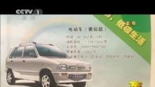 """新浪财经讯 2014年央视3·15晚会在北京举行,新浪财经全程直播本次晚会。据了解,央视今晚还会曝光山东企业违规生产四轮代步车,事故频出不用上牌。    无需驾照的老年代步车、观光车,在道路上横冲直撞,肆无忌惮。山东的一些企业利用特种设备许可证,大肆违规生产四轮代步车,粗制滥造,无人监管,事故频出,生产出来的车辆毫无安全可言。还有一些企业直接购买小排量汽车,改装成内燃观光车,甚至一些4S店从这些企业里购买内燃观光车手续,直接将小排量汽车当内燃观光车出售。    以下为文字实录:    陈伟鸿:中国人是有情有义的,所以我们中国人其实特别看重""""义"""",在生活当中我们常常听到跟义相关的表达,义薄云天,如果有责任和担当你可以说义不容辞,为了正义你可以说义无反顾。此刻,我们在大屏幕上看到这个大大的""""义""""字,其实描绘的就是我们为人处事的一个境界,也描绘出了我们有所作为的一份担当、责任和气度。    可能对于很多企业来说,他们会从不同的角度来理解""""义""""字,在今天这样一个瞬息万变的时代,很多的新体验都给我们带来了一些新的挑战,甚至包括了一些新的诱惑。但是在我看来,不管时光如何流转,不管会有多少创新扑面而来,这个""""义""""字始终都会是我们衡量商业道德的一把标尺。如果有一些企业见利忘义,哪怕你赚了再多的钱,恐怕也是一架只会赚钱的机器。但是对于企业来说,如果你把""""义""""字放在心中,摆在肩上,你将有机会成为一个优秀的企业,成为一个合格的社会公民。    解说:在很多地方我们经常可以看到这样的车,它们闯红灯、随地停放,有的逆向行使,有的甚至速度还超过了汽车。一些老年人用它来接送孩子,还有的人干脆把它当成牟利工具拉起了黑活。这些车毫无顾忌的穿街过巷,不受任何的约束。    驾驶员:红灯都闯,什么都不管。    解说:令人奇怪的是,这些车都没有悬挂正规的牌照,有的挂着老年代步的牌子,还有的挂着观光车的牌子。    驾驶员:就是这个卖点。    解说:在山东省济南市的摩托车大世界里这样的车随处可见,有烧油的,还有电动的,有手动的,还有自动的。除了价格便宜,这些车都在宣传不用上牌,不需驾照。依据机动车安全技术条件,由动力驱动,具有四个或者四个以上的车轮的属于汽车。按照《中华人民共和国道路交通安全法》规定,驾驶机动车上道路行使必须悬挂机动车号牌,驾驶员也必须取得驾驶证。这些既不需要号牌,又不需要驾照的车到底是什么车呢?在山东省德州市武城县记者找到了鲁星车业优先公司,走进车间,各种各样的汽车零配件一应俱全,一名工人正在用方形铁管焊接车辆底盘,旁边的工人正在进行手工拼装。看上去这里俨然就是一个简陋的汽车装配车间,工人告诉记者,这样一辆车,两名工人只需要一天就可以组装完成。    记者:多大的发动机?    工作人员:200。    解说:工厂负责人向记者炫耀,虽然用的是三轮摩托车的发动机,他们生产的车是目前市场上流行的款式。    工作人员:四五千台。    解说:和鲁星车业一样,浩宇车业有限公司也在手工拼装这种车辆,虽然车间简陋,但是生产出来的车却有模有样。    销售人员:汽油的有宝马的,还有一款海马的。    解说:记者发现发现这里对于车辆的安全检测没有任何的检测,全凭工人的经验。    工人:不转了,能磋一下子,往前磋。    记者:那就合格了?    工人:是。    解说:打开发动机舱,杂乱不堪。记者注意到,这些合格证上标注的车辆名称是浩驰牌老年代步车。记者查阅了所有相关产品的目录,都没有找到任何关于老年代步车的解释。记者在武城县走访了十多家车业有限公司,家家都在生产这种四轮老年代步车,但是却没有一家拿出车辆生产许可证。一位车业的负责人道出了其中的缘由。    销售经理:根本没有行业标准,也没有颁布什么目录什么的,所以说相对来说,你说的这个生产许可证,任何一家都办不了。    解说:    除了这样的老年代步车,马路上还有另外一种车,它们不仅在外形上和汽车一模一样,而且跑起来速度丝毫不比汽车慢。但是这些车却都挂着观光车的牌子,山东省的一位销售人员告诉记者,这些观光车其实就是汽车。    销售人员:奇瑞QQ原厂的。    解说:汽车是如何变成观光车的?在山东省滨州市的长区里,工作人员介绍,把这些汽车改成内燃观光车其实非常简单,只要将原车的车标更换程公司生产的五星车标就算完成了。    销售人员:就是挂一个牌子,其实就是原来的汽车,它就有一个好处,不用驾驶证。    解说:在红星车业有限公司提供的特种设备制造许可证上记者看到,其获准生产的车辆类型是厂内专用旅游观光车,时速每小时不高于41.1公里。我国非公路旅游观光车安全规范明确要求,内燃观光车应在国家指定的区域使用,驾驶人员也要有驾驶资质。对于这些规定,山东一些内燃观光车厂家的负责人也是心知肚明。    王富恩:比"""