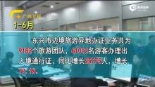 东兴上半年边境旅游异地办证同比增长73.1% 20150808 广西新闻