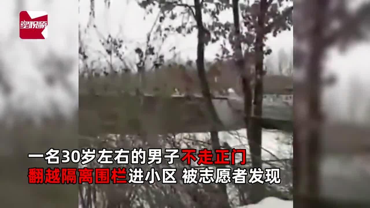 视频-男子翻越隔离围栏进小区,志愿者上前劝阻反被