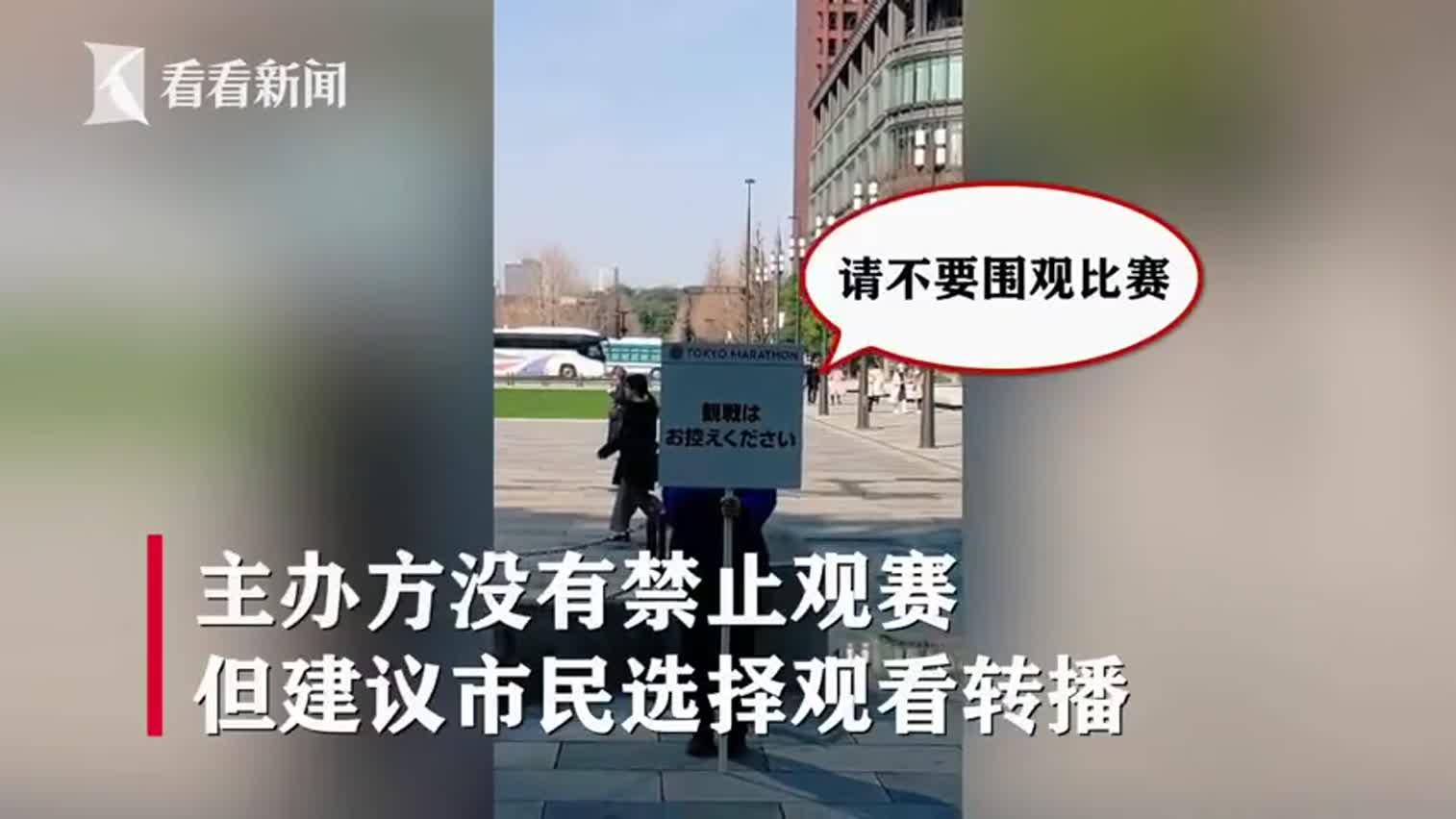 视频-鸣枪开跑!东京马拉松如期举行 沿途仍有市民
