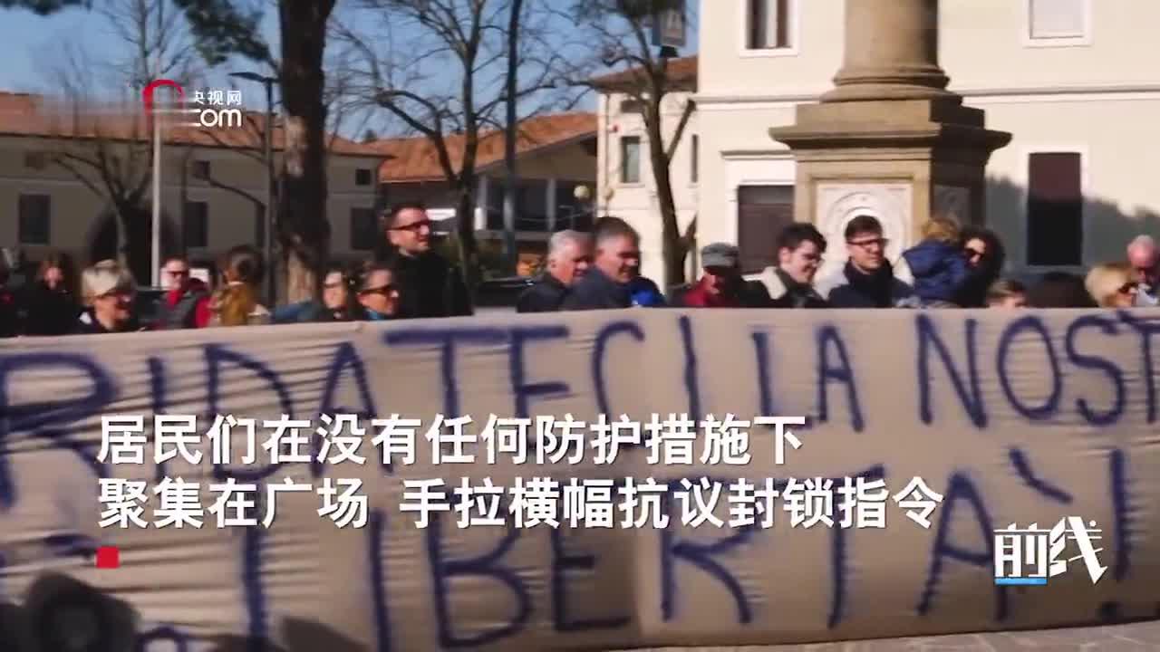 """视频:深入意北部被封锁市镇 居民聚集街头""""要自由"""