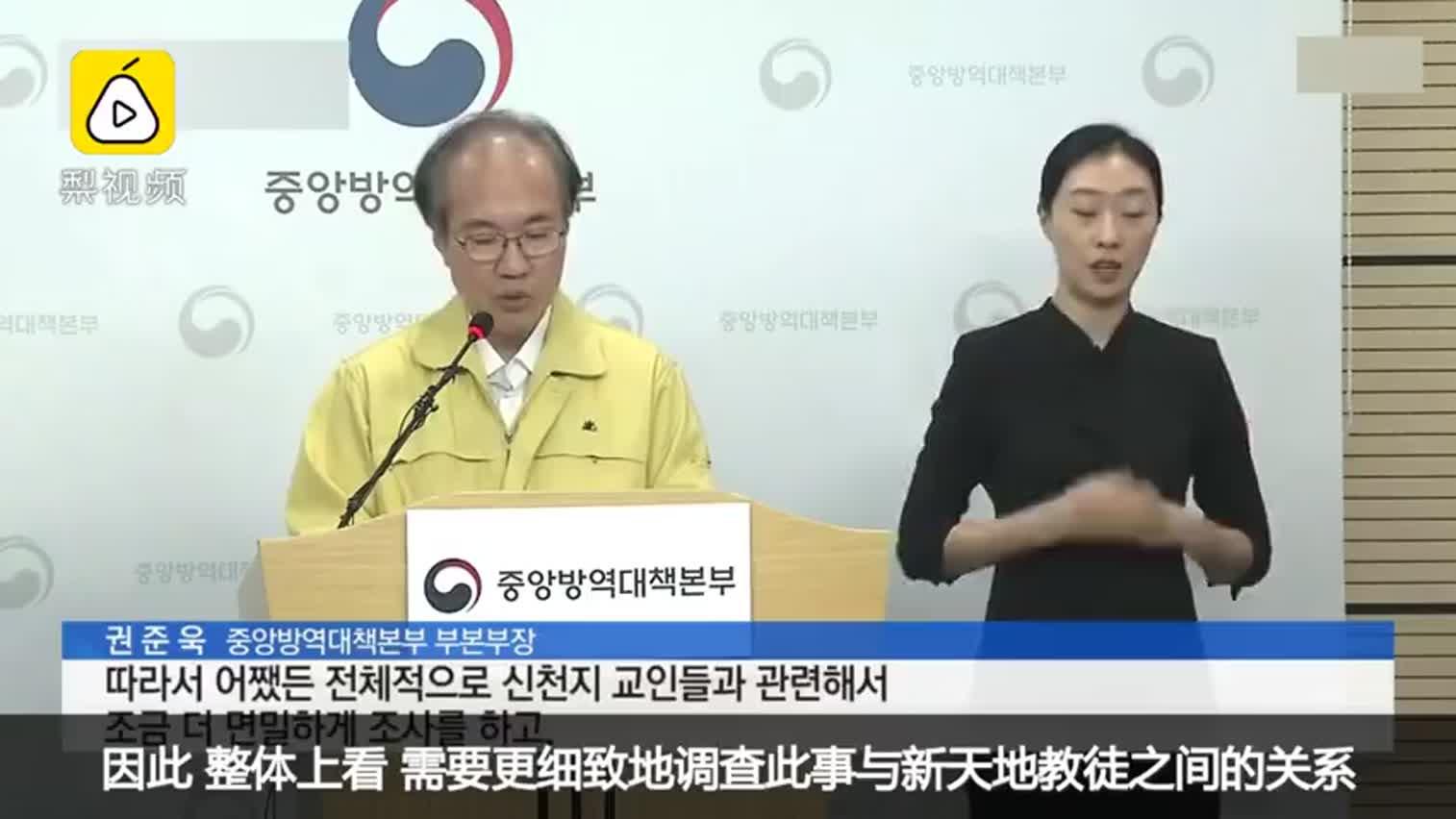 视频:韩国首次证实新天地教徒到过武汉 尚不清楚有