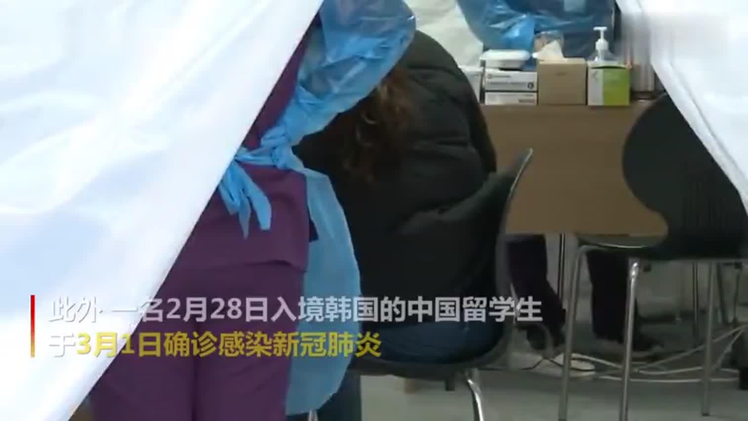 视频|韩国新冠肺炎确诊病例累计达4212例 首次