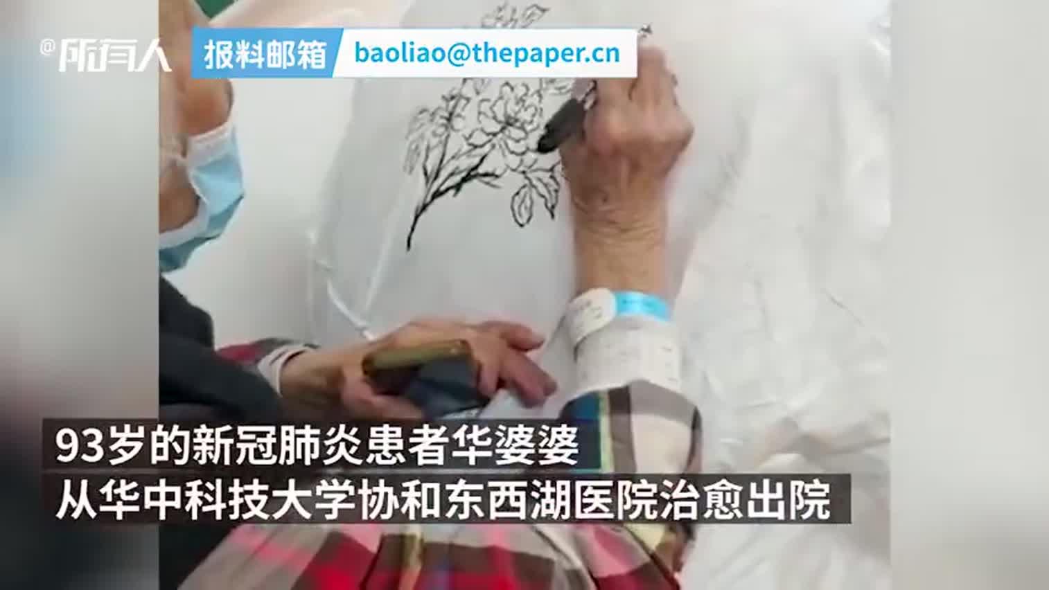 视频 九旬奶奶治愈 在护士防护服上作画表感谢