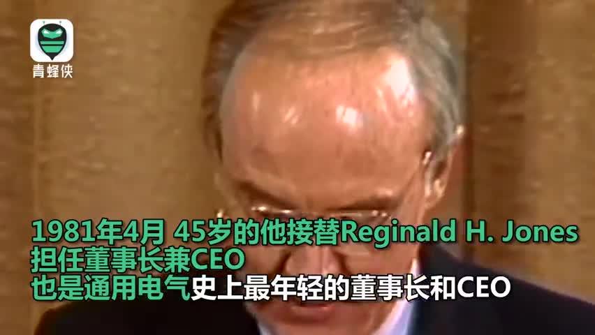 """视频-""""全球第一CEO"""" 杰克韦尔奇去世 曾让通"""