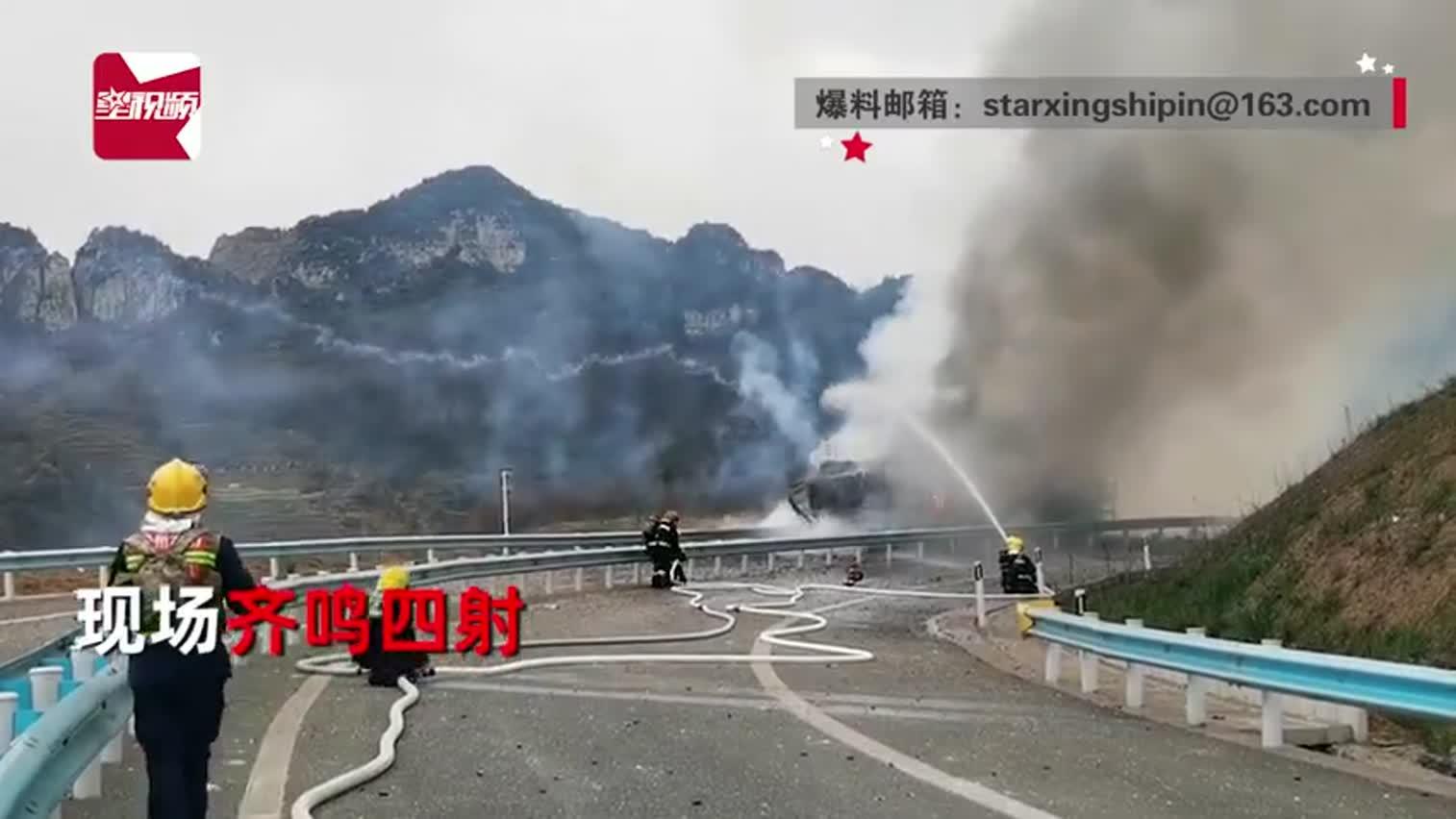 视频-实拍!贵州一烟花运输车侧翻起火,现场26吨