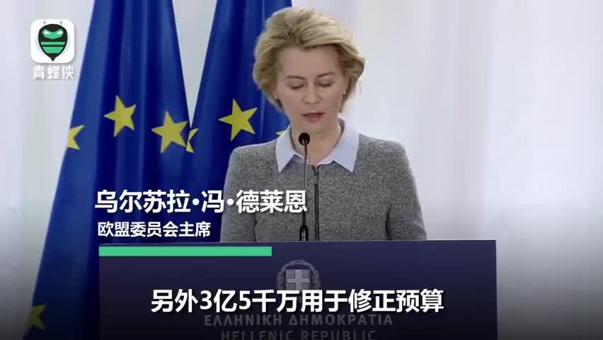 视频-欧盟向希腊拨款7亿欧元防难民 用于加强边境
