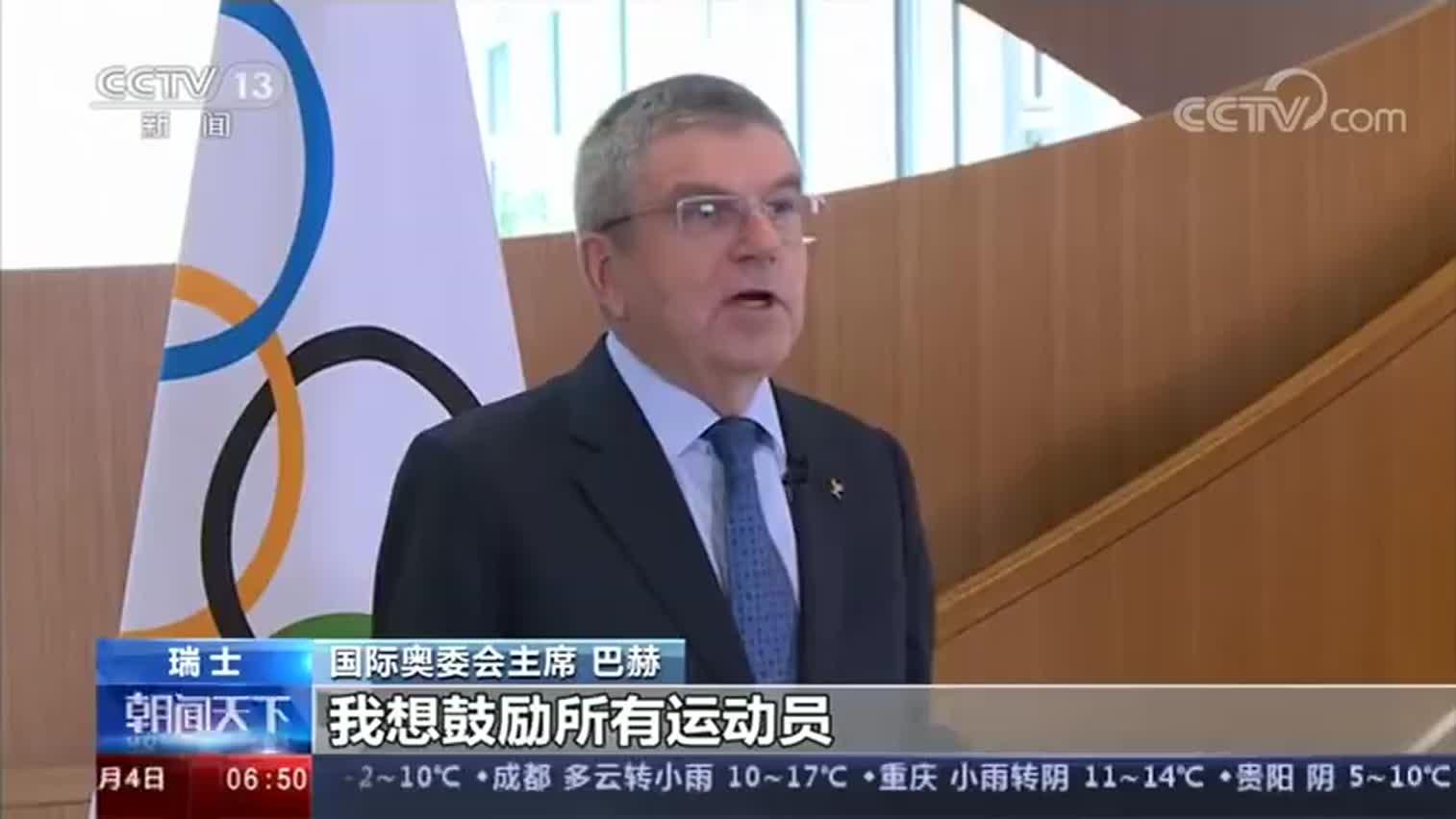 视频-国际奥委会:2020东京奥运会将如期举办
