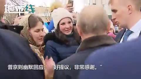 现场视频-高颜值美女拦住普京大胆求婚 普京灵机一