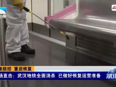 武汉地铁全面消杀!已做好恢复运营准备