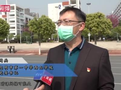 """云南高三初三学生重回校园 学校""""花式""""防疫"""
