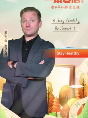 Stay Healthy, Be Super!