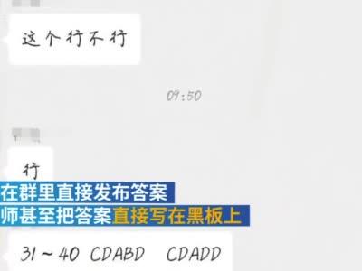 安徽回应自主招生考试泄题:锁定相关当事人,正查处