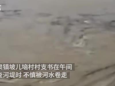 湖北一村支书巡河堤时被卷走,仍在搜救