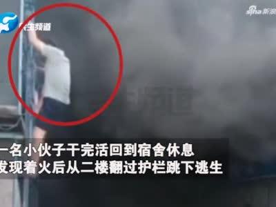 郑州一民工宿舍浓烟滚滚 小伙正睡觉从楼上跳下逃生
