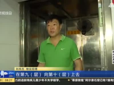 上海:一住户遭遇电梯事故 双腿被夹受伤
