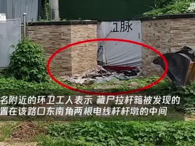郑州箱子藏女尸案:3个月前有人看到箱内露出骨头,还凑近闻了闻