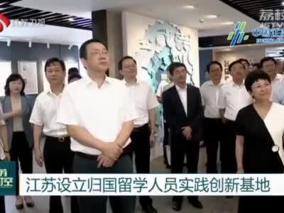 江苏设立归国留学人员实践创新基地