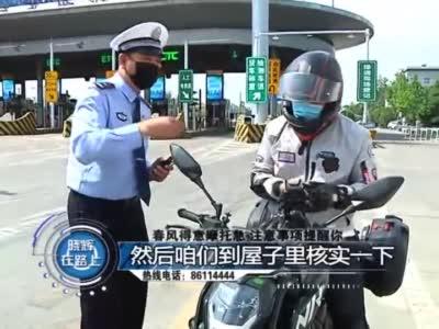 """质疑!为啥河南高速摩托车不能上?晓辉告诉你""""正确答案"""""""