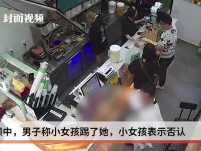 打人 四川广汉一男子奶茶店内猛击12岁女孩面部 警方已介入调查