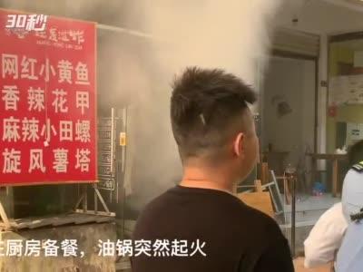 30秒丨成都长融西一里一餐馆油锅起火 未造成人员伤亡