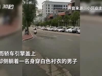30秒 | 四川资阳一小区收停车费引争议 小车顶着物业人员疾驰
