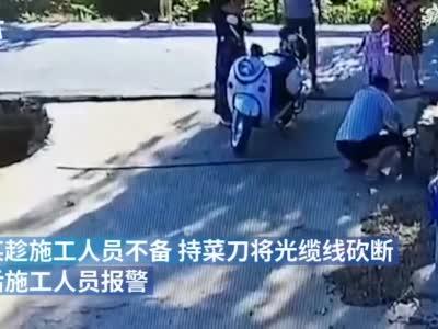 醉汉坚称光缆线拖在地上挡路,取菜刀砍断被拘留