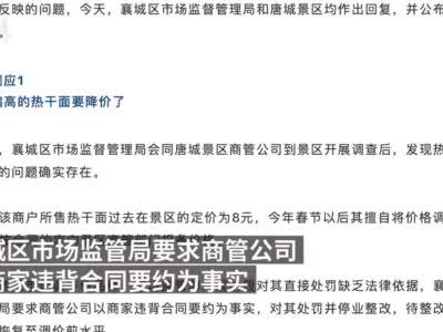 襄阳唐城景区饭店擅自涨价,市场监管局责令停业整改