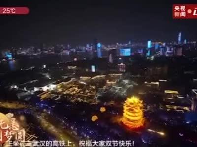 武汉8分钟绚丽灯光秀!山河无恙,阖家团圆