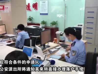 视频 | 刚刚,上海首例跨省市户口网上迁移办理完成_新民社会_新民网