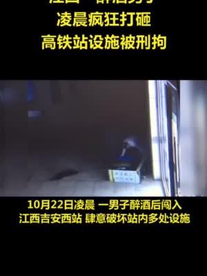 江西一醉酒男子凌晨打砸高铁站设施被刑拘
