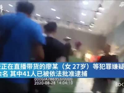 网红女主播带货直播中被当场抓获 41人被批捕