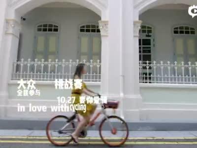 """""""1027要你爱骑""""骑行主题日活动盛大开启"""