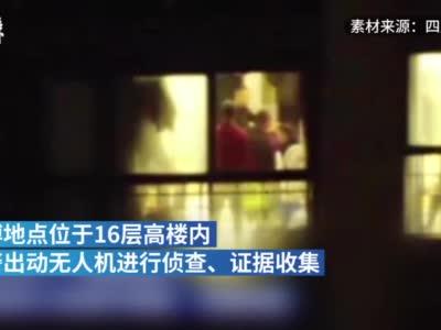 四川民警出动无人机抓赌:16层高楼内拍得清清楚楚
