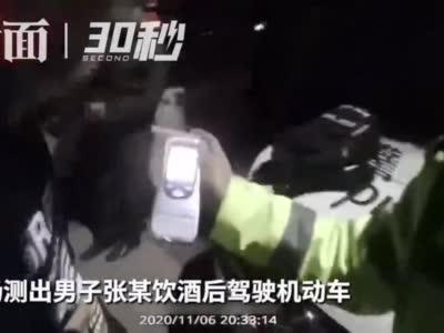 30秒|四川自贡交警查获男子酒驾?不,还吸毒!
