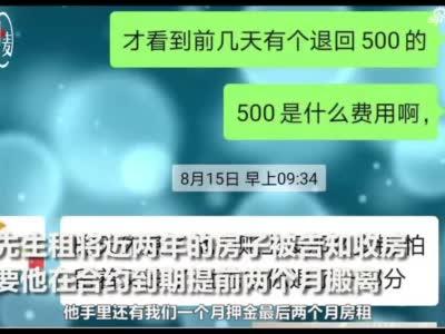 """90后小伙郑州租房被提前劝退 质疑托管公司每次五百元""""分期退租""""方式"""