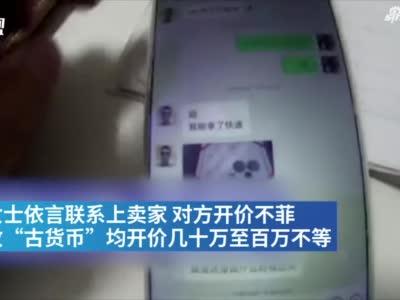 涉案总额逾200万元!上海浦东警方捣毁一线上古董诈骗团伙
