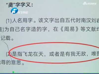 """郑州父亲给孩子取名""""飞龙在天""""!交社保时傻眼了!"""