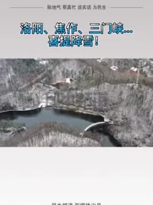 视频:洛阳、焦作、三门峡...喜提降雪!
