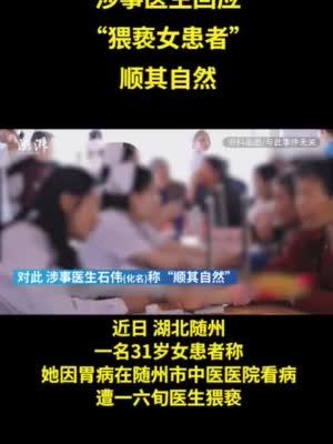 随州#六旬医生被指猥亵31岁女患者#,涉事医生:系诬告,当时是在给女子做...
