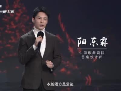 丝路云裳·七彩云南2020云上民族赛装文化节