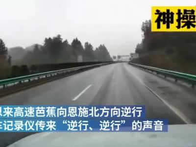 货车错过路口高速上逆行众车躲避,司机被扣12分