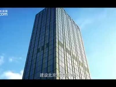宣传片 | 瓣瓣同心·携手共进——京津冀协同发展