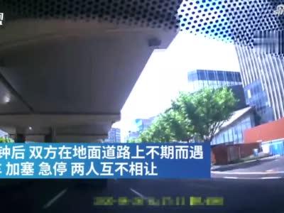 上海两司机互不相让酿祸双双被刑拘