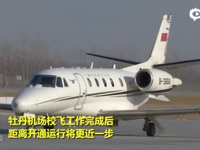 菏泽牡丹机场迎来首架飞机 将开始校飞工作