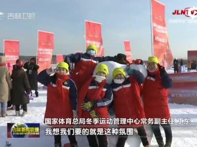 第七届全国大众冰雪季主会场系列活动全面展示冰雪运动魅力