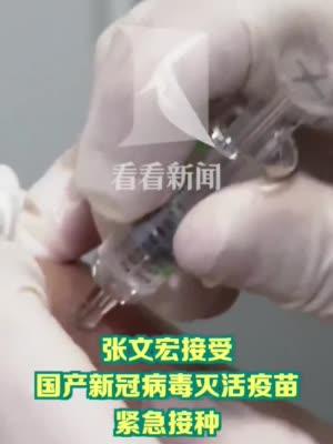 独家记录:张文宏已接种新冠疫苗